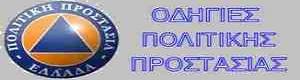 banner Πολιτικής Προστασίας