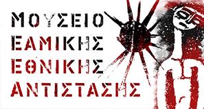 Banner Μουσείο ΕΑΜικής Εθνικής Αντίστασης