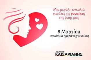 Η «Ημέρα της Γυναίκας», αποτελεί τιμή στους πολλαπλούς ρόλους της γυναίκας