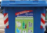 Ανακοίνωση για την αποκομιδή της ανακύκλωσης για την εβδομάδα 15-22 Μαρτίου